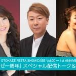 7月18日、『オトカゼ一周年』スペシャル配信 トーク&ライブを開催します