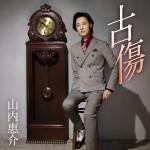 山内惠介、「古傷」の新装盤・2タイトルを発売へ。レトロな雰囲気のジャケット写真にも注目