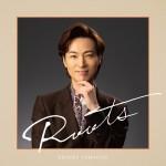 山内惠介が自身のルーツを歌う。カバーアルバム『Roots』を9月1日リリース