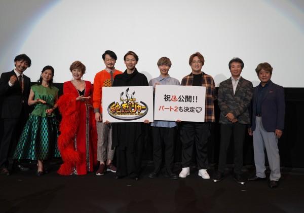 『スーパー戦闘 純烈ジャー』舞台挨拶