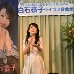 白石恭子が新曲「少しは私に愛を下さい」発売記念ライブで熱唱。「感動が一気にきて…涙が止まりません」