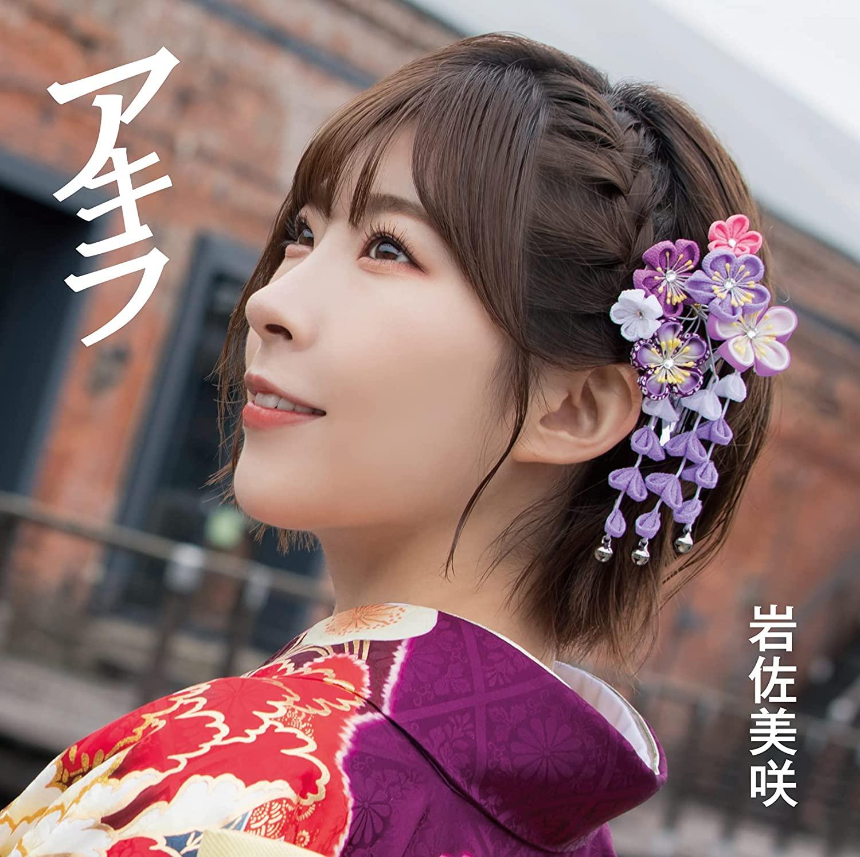 岩佐美咲「アキラ」初回限定盤